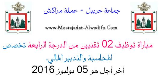 جماعة حربيل - عمالة مراكش مباراة توظيف 02 تقنيين من الدرجة الرابعة تخصص المحاسبة والتدبير المالي. آخر أجل هو 05 يوليوز 2016