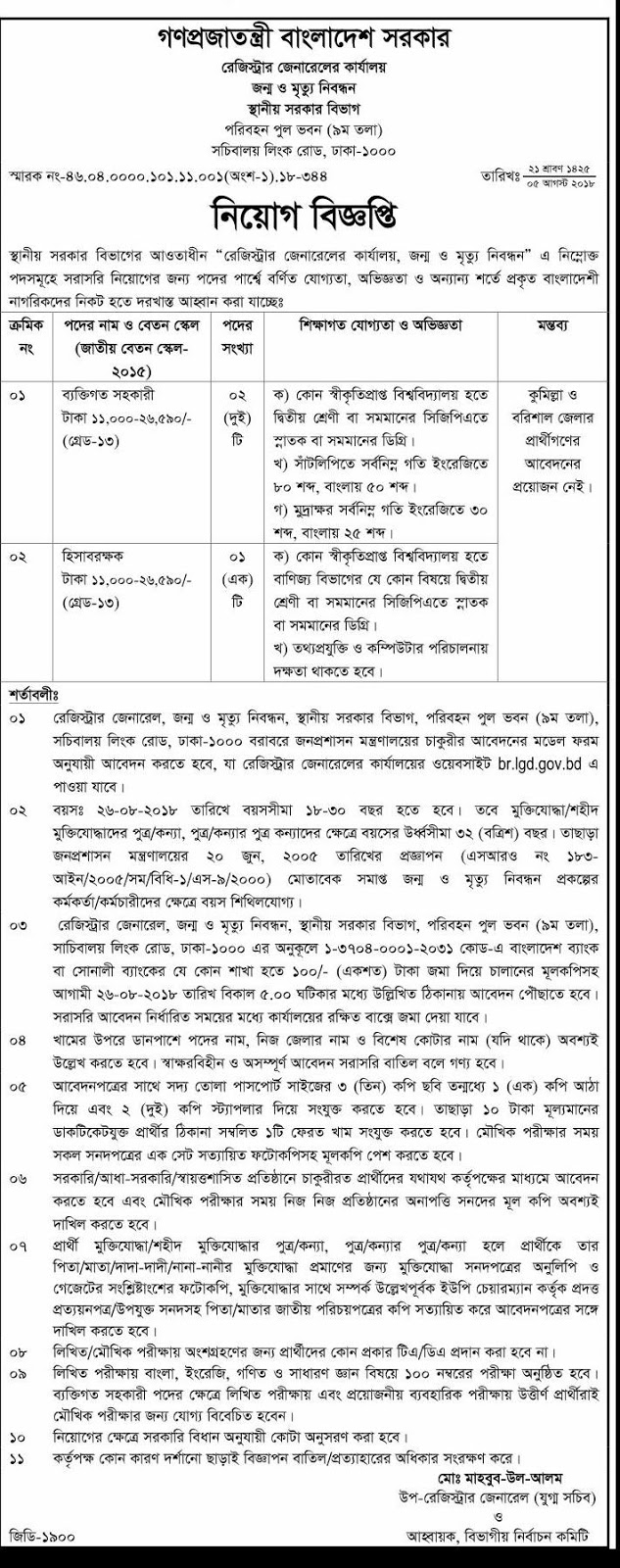 Registrar General's Office, Birth and Death Registration Job Circular 2018