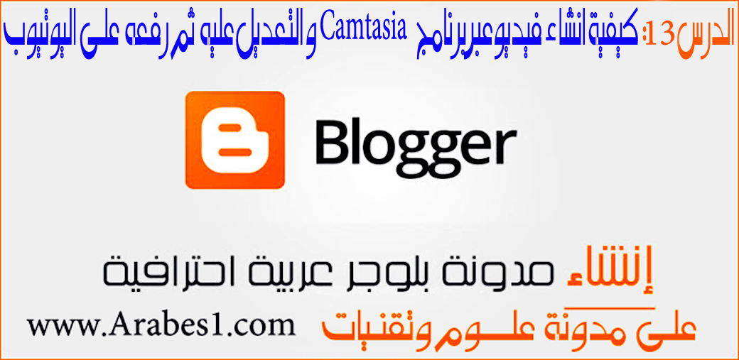camtasia studio , upload video , youtube