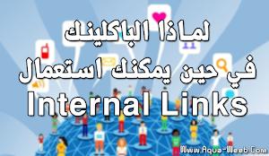 لماذا تستعمل الباكلينك (BACKLINKS) .. في حين يمكنك استعمال الINTERNAL LINKS ؟