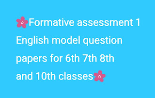 Formative assessment 1 English model question papers for 6th 7th 8th and 10th classes