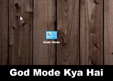 godmode-kya-hai