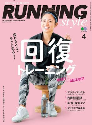 RUNNING style(ランニング・スタイル) 2017年04月号 Vol.97 raw zip dl
