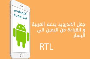 جعل الاندرويد يدعم العربية و القراءة من اليمين الى اليسار RTL android