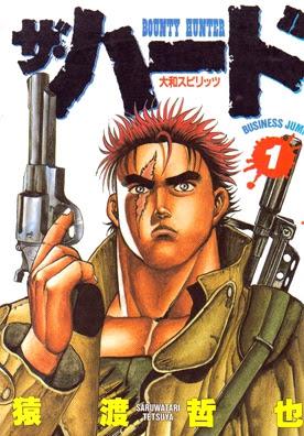 Bounty Hunter - The Hard (OVA MEGA SUB ESP)