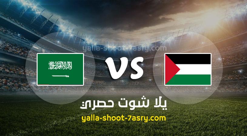 مباراة فلسطين والسعودية