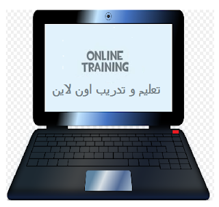 فكرة مشروع جديدة في المنزل-التدريب اون لاين-تعليم مهارات-حرف-مواهب-على الانترنت