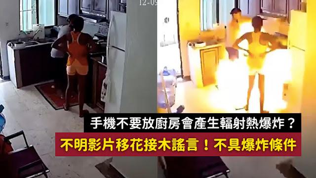 手機不要放在廚房 輻射熱爆炸 請勿在煤氣爐附近放置手機 謠言 影片