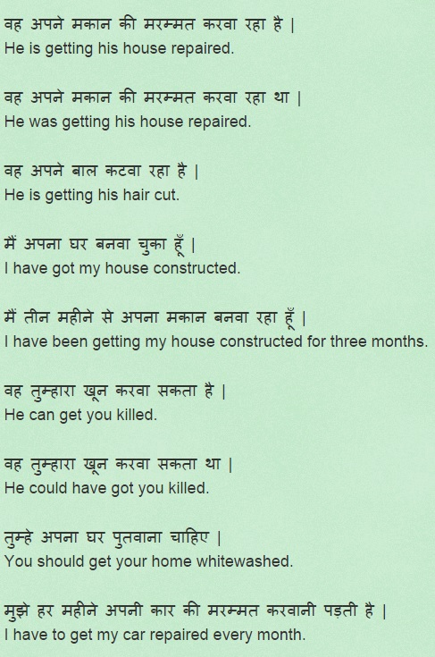 Daily use example sentences of Get causative verb with Hindi translation