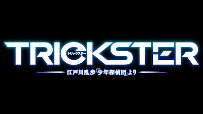 "Trickster: Edogawa Ranpo ""Shounen Tanteidan"" yori Episode 1 - 24 Subtitle Indonesia Batch"