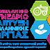 4o Πανελλήνιο Συνέδριο για την Ανάπτυξη της Ελληνικής Γεωργίας