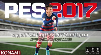 تحميل لعبة PES 2017 APK على هواتف الاندرويد