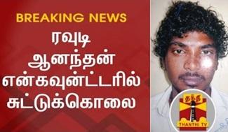 BREAKING | Rowdy Ananthan | Chennai Encounter