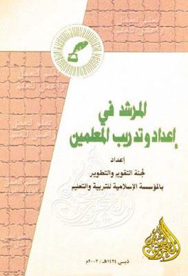 المرشد في إعداد وتدريب المعلمين , pdf