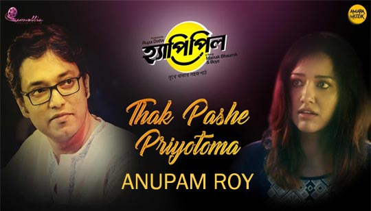 Thak Pashe Priyotoma Lyrics - Anupam Roy