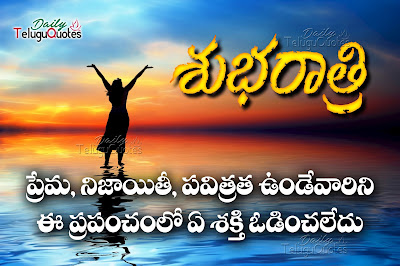 telugu-good-night-wishes-quotes-greetings-ecards-sms-hd-wallpapers
