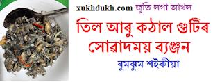 জুতি লগা আখলঃ তিল আৰু কঠাল গুটিৰ সোৱাদময় ব্যঞ্জন :: ৰুমঝুম শইকীয়া