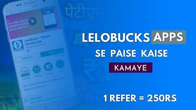 LeloBucks App Se Paise Kaise Kamaye : 1 Refer 250 RS