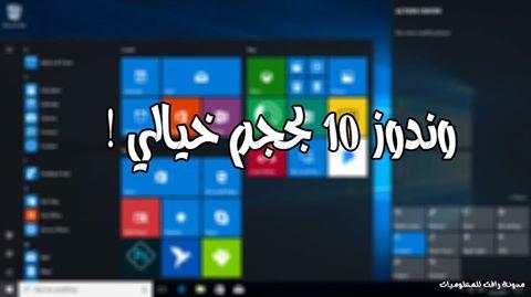windows 10 خفيف جدا تحميل ويندوز 10 للاجهزة الضعيفة تحميل ويندوز 10 بحجم 400 ميجا تحميل windows 10 لايت بالنوتين 32-64 ميديا فاير