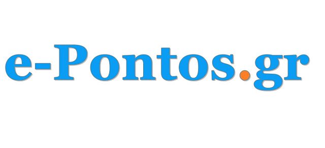 Κλείσαμε τα 9 και μπαίνουμε αισίως στα 10!   Χρόνια Πολλά e-Pontos.gr!
