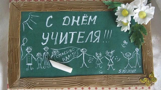 http://prazdnichnymir.ru/ торты на день учителя