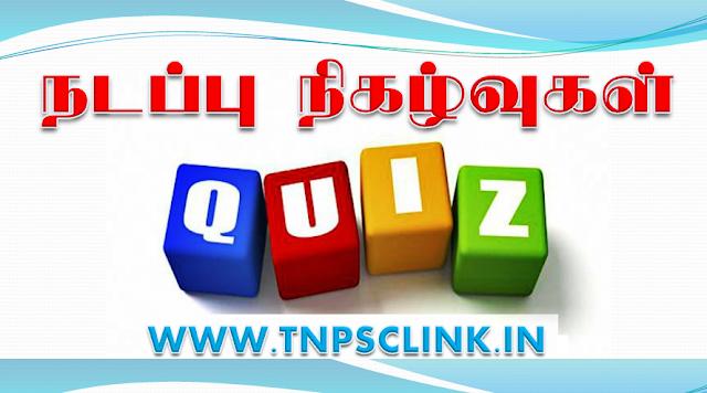 TNPSC Current Affairs Quiz - November 25-26, 2018 (Tamil)