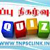 TNPSC Current Affairs Quiz December 13-14, 2018