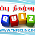 TNPSC Current Affairs Quiz - November 22-23, 2018 (Tamil)