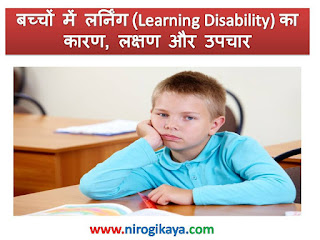 learning-disability-causes-symptoms-treatment-in-hindi-language