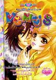 ขายการ์ตูนออนไลน์ Venus เล่ม 2