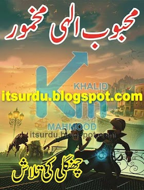 Changli Ki Talash By Mehboob Elahi Makhmoor