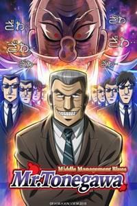 Chuukan Kanriroku Tonegawa poster
