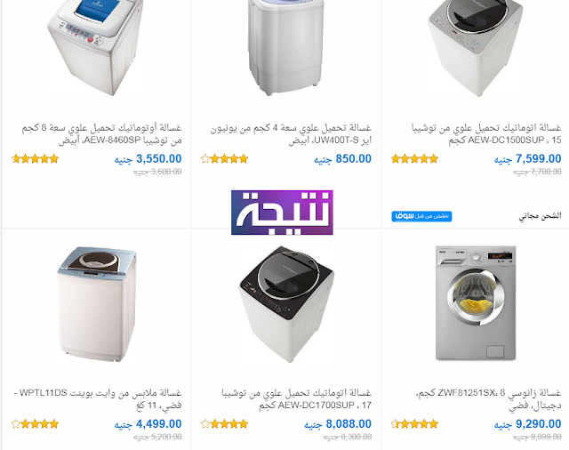 اسعار الغسالات فى مصر 2018 سعر جميع الانواع والاحجام بالصور
