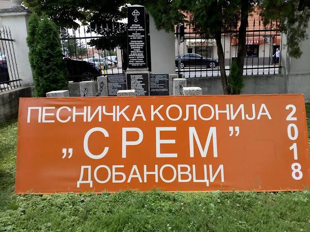"""XIII Mеђународна уметничка колонија """"Срем"""" 2018. у Добановцима"""