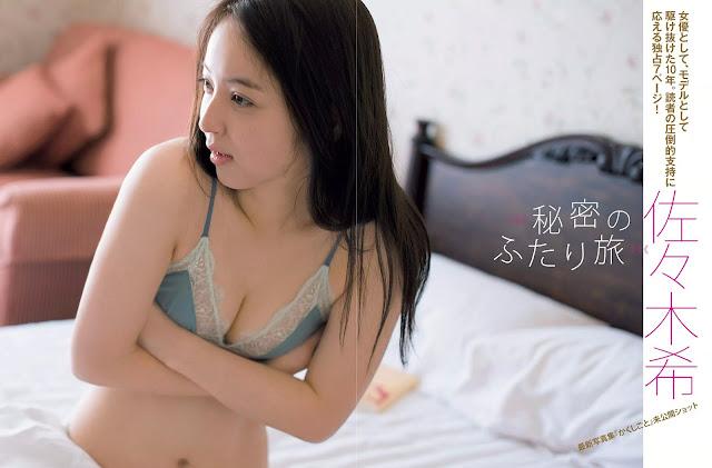 Sasaki Nozomi 佐々木希 FLASH January 2017 Wallpaper HD