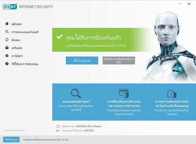 Download_ESETInternet_Security_12_full_crack