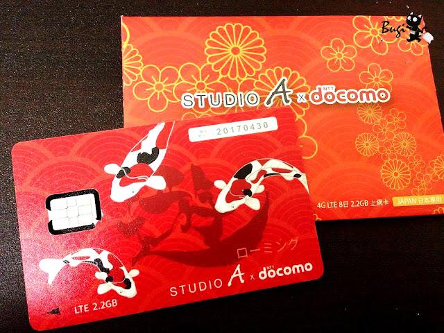 日本上網 Studio A X Docomo 2.2GB網卡 8日599元  一卡搞定好簡單(2017/02/06更新)