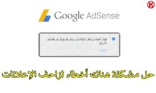 حل مشكلة هناك أخطاء لزاحف الإعلانات لأدسنس في مدونات بلوجر