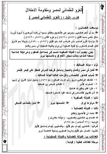 شرح ومراجعة التاريخ للصف الثالث الاعدادي الترم الاول المنهاج المصري طھط§ط±ظٹط®