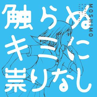 MOSHIMO-触らぬキミに祟りなし-歌詞