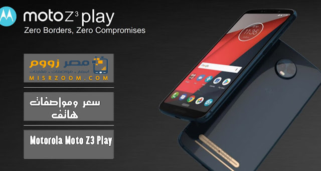 سعر ومواصفات هاتف Motorola Moto Z3 Play بالصور