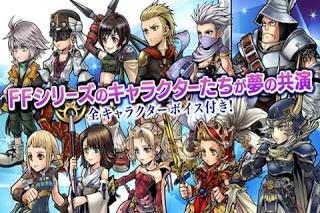 Dissidia Final Fantasy Opera Omnia APK MOD  v1.0.3 Terbaru 2017