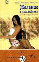 Эротические мемуары заключенного (аудиокнига)