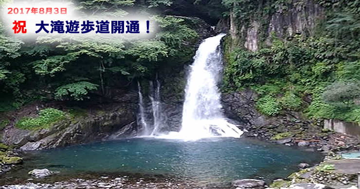七滝 河津