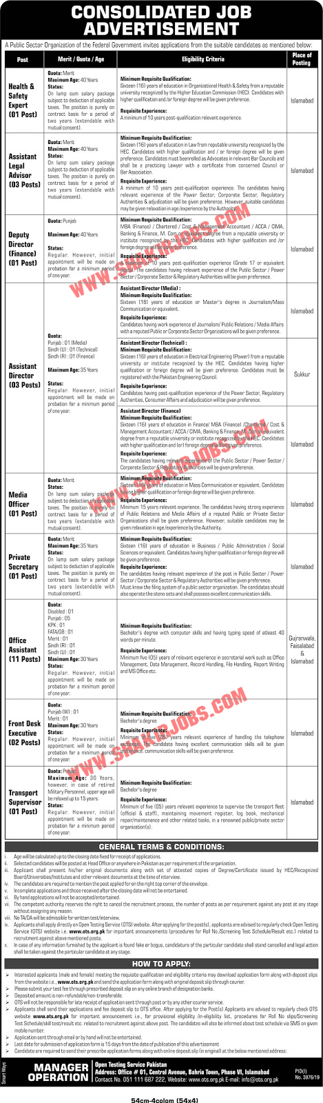 Pakistan Atomic Energy Commission PAEC Jobs via OTS 2020