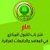 فتح التقديم الالكتروني للقبول المركزي في الجامعات والمعاهد العراقية 2018 -2019