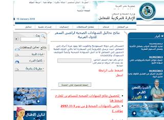 نتائج تحاليل الشهادات الصحية لراغبى السفر للدول العربية