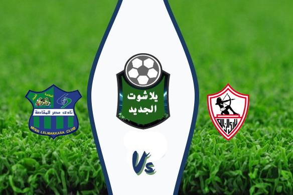 مشاهدة مباراة الزمالك ومصر المقاصة بث مباشر اليوم السبت 15 اغسطس 2020 الدوري المصري