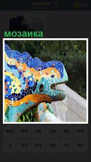 сделан небольшой родник в виде открытой пасти зверя в мозаике