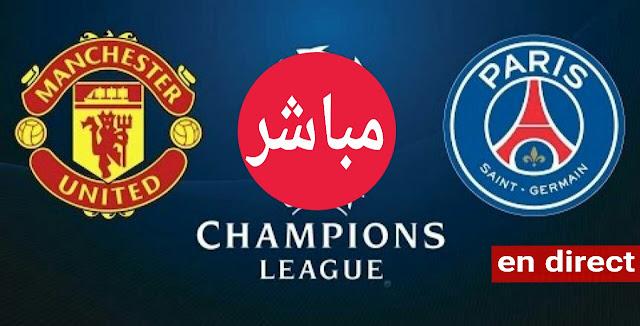 مشاهدة مباراة مانشستر يونايتد و باريس سان جيرمان  بث مباشر